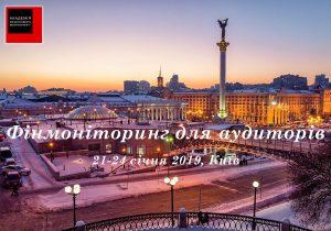 (м. Київ) Підвищення кваліфікаціїаудиторів та відповідальних працівників аудиторських фірм @ Київ | Україна