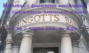 (м. Київ) Працівники, залучені до проведення фінансового моніторингу банків @ Київ | місто Київ | Україна