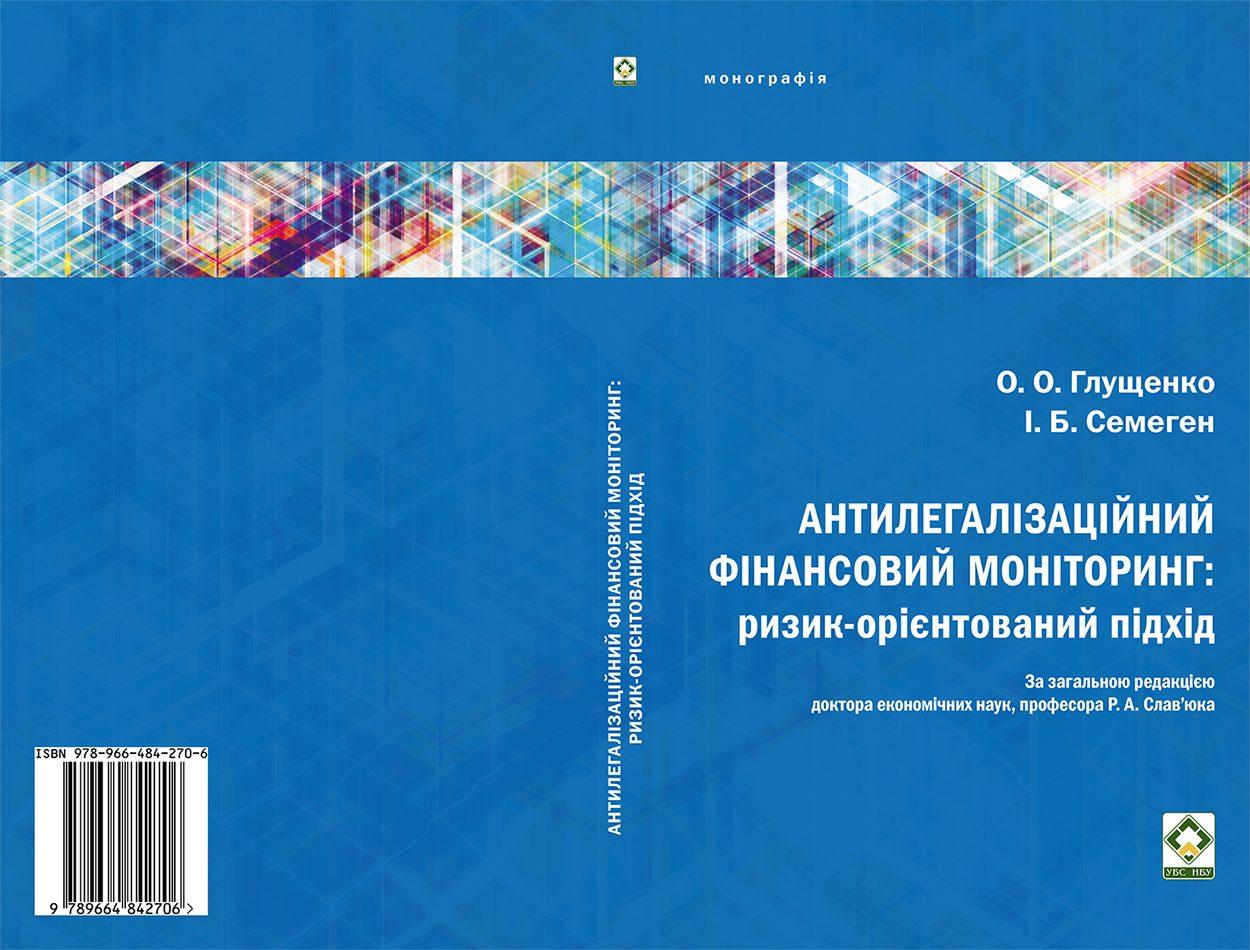 Антилегалізаційний Фінансовий моніторинг: ризик-орієнтований підхід