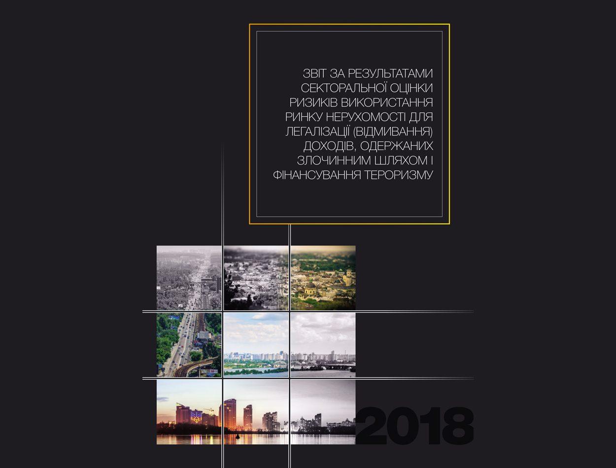 Звіт державної служби фінансового моніторингу України за результатами секторальної оцінки ризиків використання ринку нерухомості для легалізації (відмивання) доходів, одержаних злочинним шляхом і фінансування тероризму