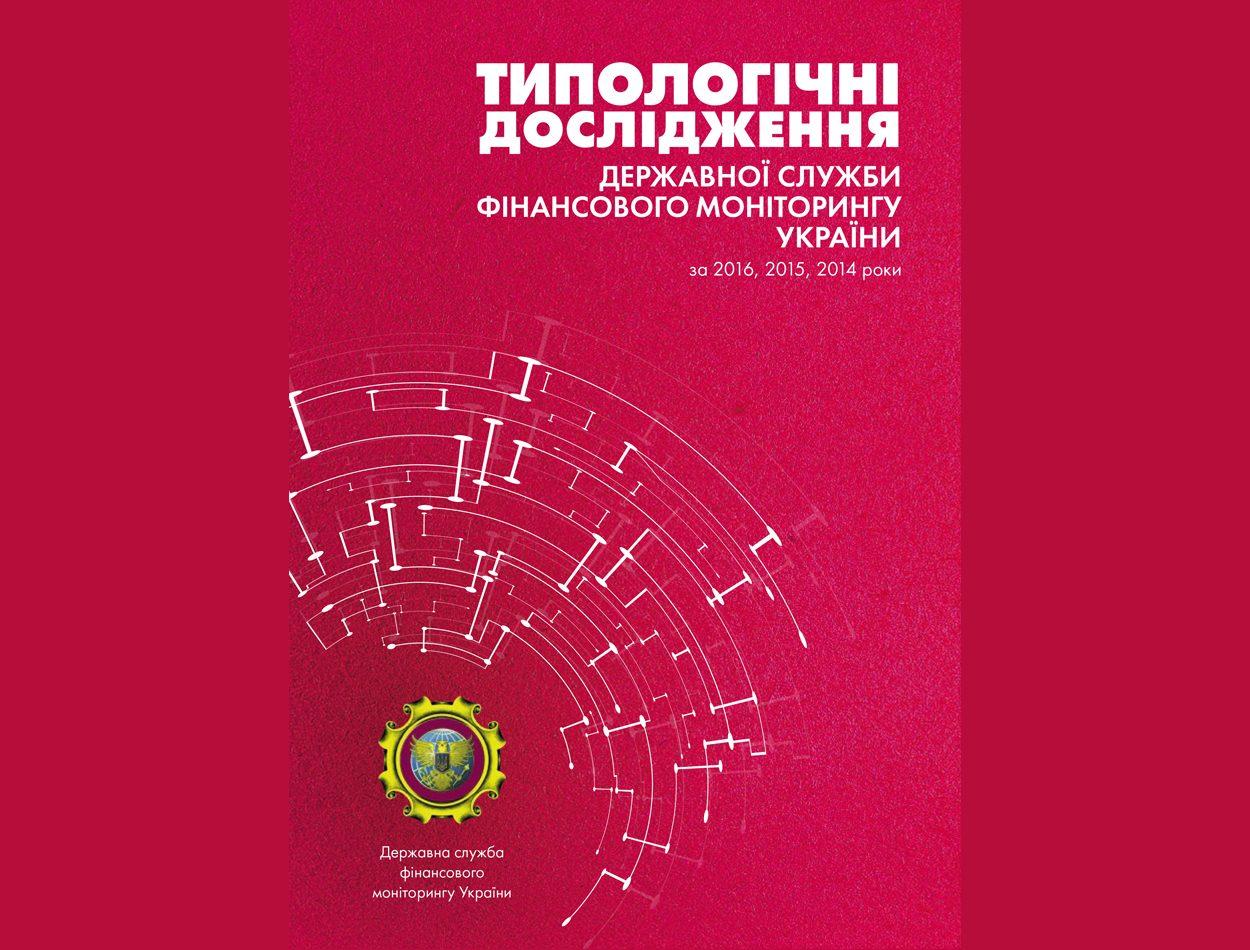 Типологічні дослідження Державної служби фінансового моніторингу України за2014, 2015, 2016 роки