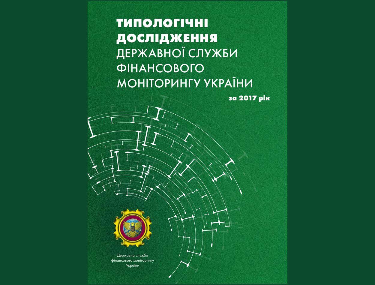 Типологічні дослідження Державної служби фінансового моніторингу України за 2017 рік