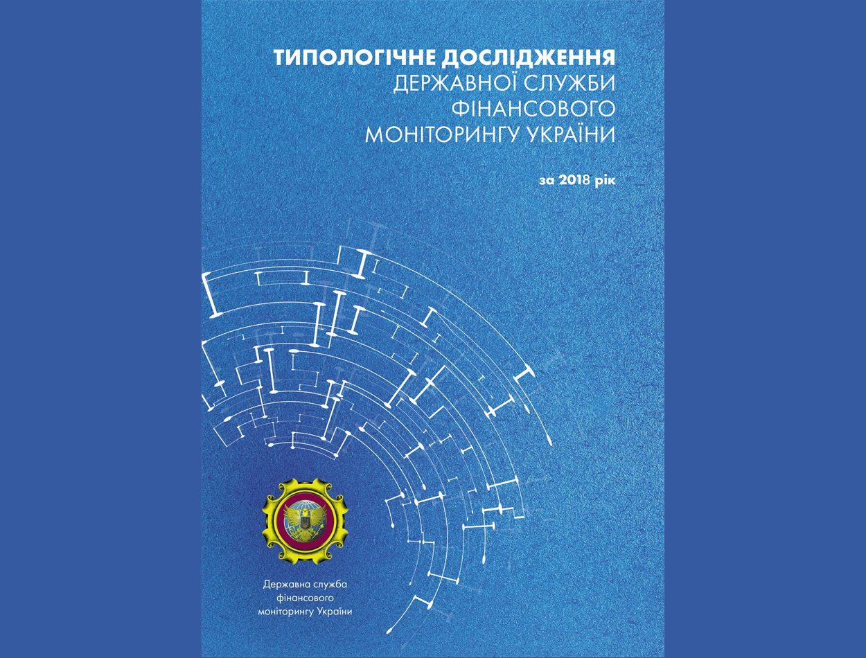 Типологічне дослідження Державної служби фінансового моніторингу України за 2018 рік