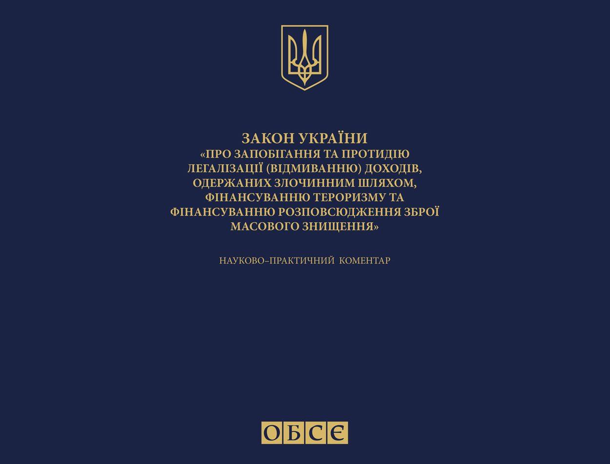 Закон України «Про запобігання та протидію легалізації (відмиванню) доходів, одержаних злочинним шляхом, фінансуванню тероризму та фінансуванню розповсюдження зброї масового знищення»
