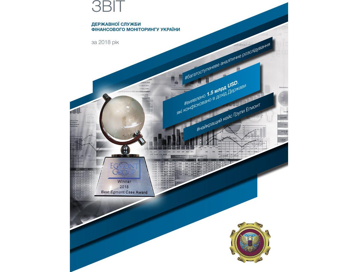 Звіт Державної служби фінансового моніторингу України за 2018 рік