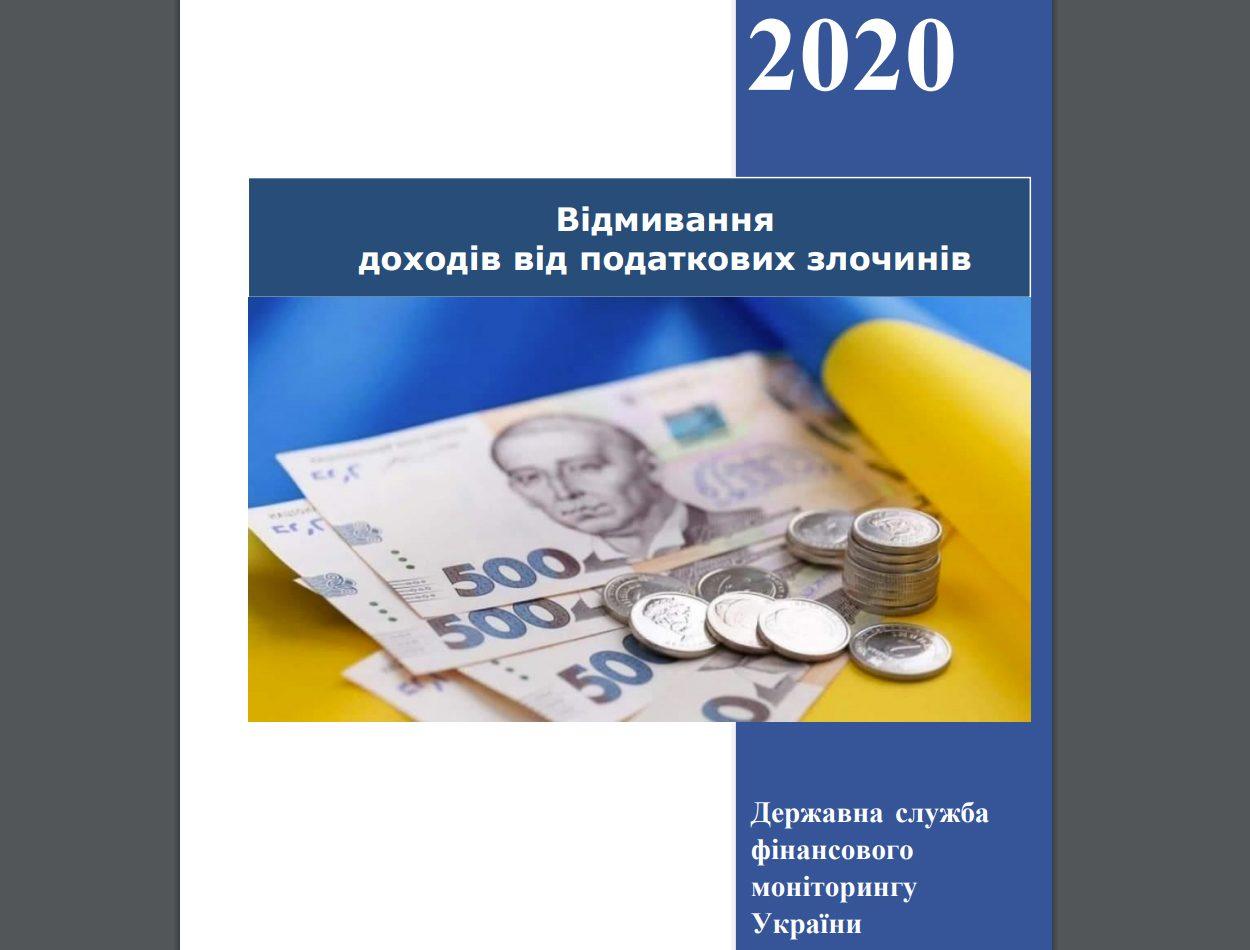 Typologies_2020