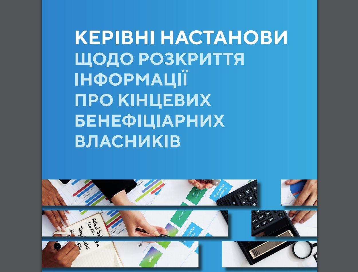 UBO_Handbook_2020